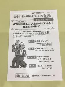 講演会 北上野